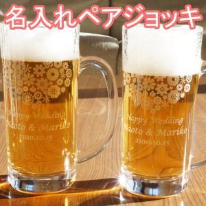名入れ ペアグラス ビールジョッキ 結婚祝い 結婚記念日|anniversaryglass