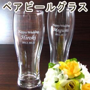 名入れ ペアグラス ビールグラス1 結婚祝い 結婚記念日 クリスマス バレンタイン ホワイトデー|anniversaryglass