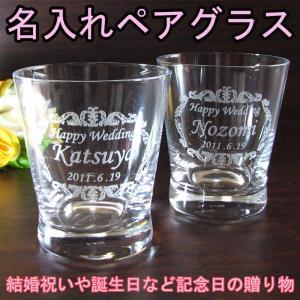 ペアグラス 名入れフリーグラス 結婚祝い 結婚記念日 クリスマス バレンタイン|anniversaryglass