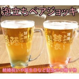 名入れペアグラス 泡立ちビールジョッキ 結婚祝い 結婚記念日 名前入りプレゼント |anniversaryglass