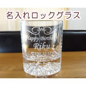 名入れグラス ロックグラス1  誕生日 定年退職祝い 還暦祝い 昇進祝い 周年記念品 創立記念品 喜寿 米寿|anniversaryglass