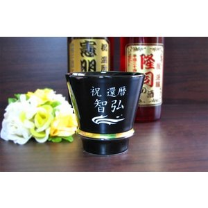 名入れ 有田焼 焼酎グラス ハッピーリング 還暦祝い 退職祝い 誕生日プレゼント|anniversaryglass