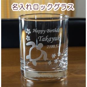 名入れグラス ロックグラス2  父の日 誕生日 定年退職 還暦祝い 喜寿 米寿|anniversaryglass
