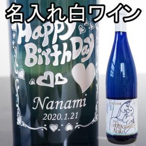 名入れワイン リープフラウミルヒ 誕生日 結婚祝いの名入れギフト|anniversaryglass