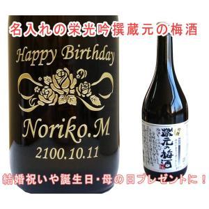 名入れ 梅酒 栄光吟撰蔵元の梅酒 誕生日 還暦祝い 退職祝い プレゼント|anniversaryglass