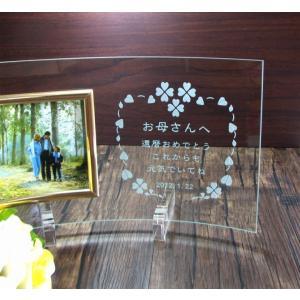 米寿 喜寿 長寿祝いの名入れ ガラスフォトフレーム 名入れ写真立て |anniversaryglass