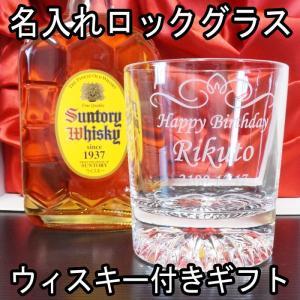 名入れグラス ロックグラス ウィスキーギフトセット 還暦 定年退職 誕生日