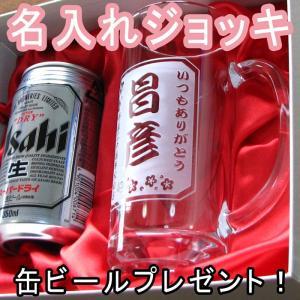 名入れビールジョッキ スーパードライセット 誕生日 父の日 還暦 定年退職祝い 喜寿 米寿 卒業記念品 周年記念 創立記念 表彰|anniversaryglass