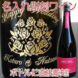 名入れ スパークリングワイン サンテロピノロゼ 結婚祝い 誕生日 開店祝い 母の日|anniversaryglass