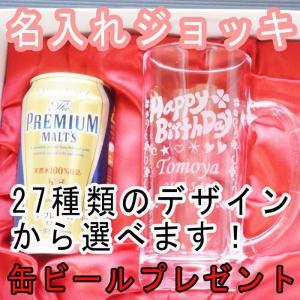 名入れビールジョッキ プレミアムモルツギフトセット 誕生日 還暦 定年退職祝い 喜寿 米寿 卒業記念品 周年記念 創立記念 表彰|anniversaryglass