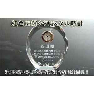 名入れ クリスタル時計G 誕生日 定年退職祝い 還暦祝い 昇進祝い 周年記念品 創立記念品 喜寿 米寿|anniversaryglass