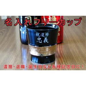 名入れグラス ブラックゴールド 名入れ焼酎グラス ギフト|anniversaryglass