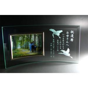 名入れ ガラスフォトフレーム 写真立て 鶴 還暦祝い 退職祝い|anniversaryglass