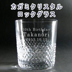 名入れ カガミクリスタル ロックグラス1 名入れプレゼント|anniversaryglass