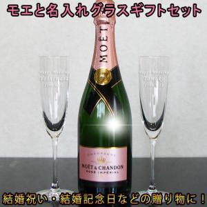 モエ・エ・シャンドン ロゼと名入れペアシャンパングラスセット 結婚祝い 結婚記念日|anniversaryglass