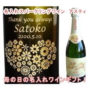 スパークリングワインアスティ 母の日の名入れワイン|anniversaryglass