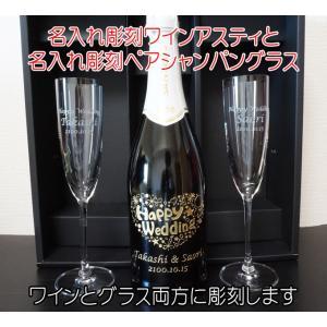 名入れスパークリングワインアスティとペアシャンパングラスセット 結婚祝い 結婚記念日|anniversaryglass