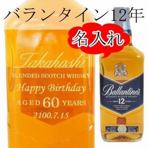 名入れ バランタイン12年 700ml 還暦祝い 誕生日プレゼント 退職祝い 名入れプレゼント|anniversaryglass