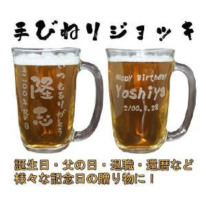 名入れビールジョッキ てびねり 父の日 誕生日 還暦 定年退職祝い 喜寿 米寿 卒業記念品 周年記念 創立記念 表彰|anniversaryglass
