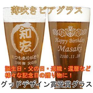名入れ ビールグラス 薄吹き 誕生日 父の日 還暦 定年退職祝い 喜寿 米寿 卒業記念品 周年記念 創立記念 表彰|anniversaryglass