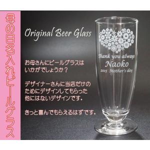 母の日プレゼント 名入れビールグラス|anniversaryglass