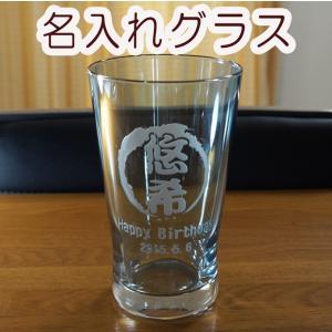 名入れ ビールグラス ブルータンブラー 誕生日 還暦 退職祝い 名入れ プレゼント|anniversaryglass