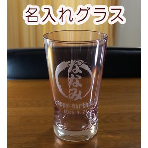 名入れ グラス ピンクタンブラー 誕生日 送別会 退職 母の日 女性の名入れギフト|anniversaryglass