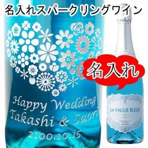名入れ スパークリングワイン ラ・ヴァーグ・ブルー 結婚祝い 誕生日プレゼント|anniversaryglass