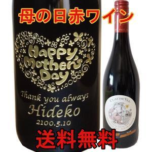 母の日 名入れワイン クロード・ヴァル ルージュ|anniversaryglass