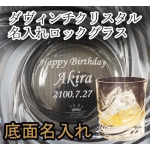 名入れ グラス ダヴィンチクリスタルロックグラス セトナ|anniversaryglass