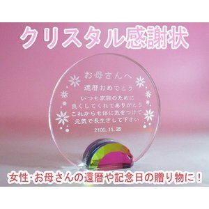 名入れ クリスタル感謝状2|anniversaryglass