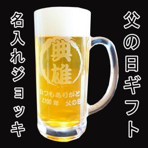 父の日プレゼント 名入れビールジョッキ 2018 anniversaryglass