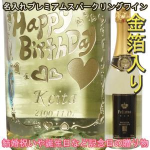 名入れワイン フェリスタス 金箔入りスパークリングワイン 結婚祝い 開店祝い 誕生日 結婚記念日プレゼント|anniversaryglass
