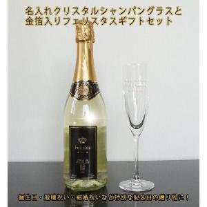 名入れシャンパングラスと金箔入りスパークリングワインフェリスタスのギフトセット 誕生日 開店祝い 定年退職 還暦|anniversaryglass