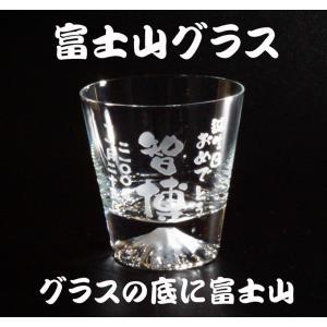名入れ 富士山グラス ロックグラス 田島硝子 父の日 還暦祝い 定年退職祝い 誕生日 勤続表彰 創立記念 周年記念品|anniversaryglass