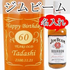 名入れ ジムビーム700ml 名前入りウィスキー プレゼント 還暦祝い 誕生日 定年退職|anniversaryglass