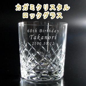 名入れグラス カガミクリスタルロックグラス3  誕生日 還暦祝い 送別会|anniversaryglass