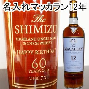 名入れ マッカラン12年 700ml 還暦祝い 退職祝い 誕生日 父の日|anniversaryglass