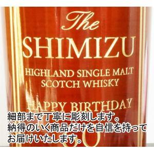 名入れ マッカラン12年 700ml 還暦祝い 退職祝い 誕生日 父の日|anniversaryglass|05