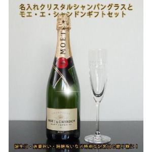 モエ・エ・シャンドンブリュットと名入れシャンパングラス  誕生日 開店祝い 定年退職 表彰 名入れプレゼント|anniversaryglass