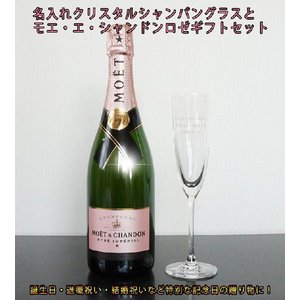 名入れシャンパングラスとモエ・エ・シャンドンロゼ アンペリアル正規品(代金引換不可)|anniversaryglass