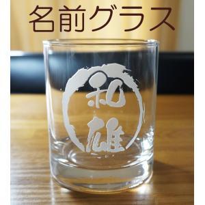 名入れグラス ネーム彫刻グラス 名入れプレゼント 誕生日 父の日 母の日 ギフト|anniversaryglass