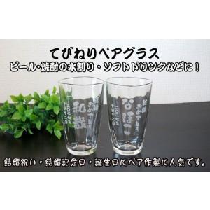 名入れ ペアグラス てびねりビールグラス 結婚祝い 結婚祝い|anniversaryglass