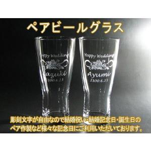 名入れ ペア ビールグラス2 結婚祝い 結婚記念日のペアギフト|anniversaryglass