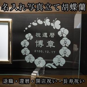 名入れ写真立て ガラスフォトフレーム胡蝶蘭 還暦祝い 退職祝い 開店祝い 長寿祝い|anniversaryglass