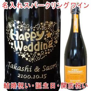 名入れ スパークリングワイン ピノ シャルドネ スプマンテ 結婚祝い 誕生日 開店祝いプレゼント|anniversaryglass