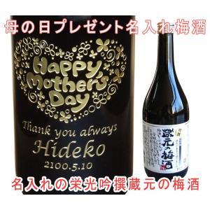 母の日プレゼント 名入れ梅酒 栄光吟撰蔵元の梅酒|anniversaryglass