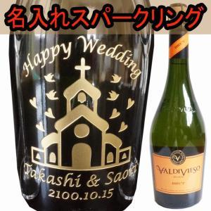 名入れ スパークリングワイン ヴァルディビエソ 結婚祝い・誕生日プレゼント anniversaryglass