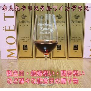 名入れ ワイングラス 記念日の名前入りプレゼント|anniversaryglass