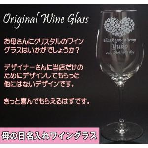 名入れ ワイングラス 母の日 名入れプレゼント|anniversaryglass